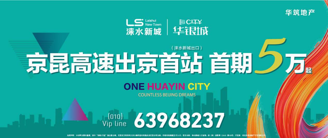 华银城电音泼水节即将盛启 年轻经济赋予涞水全新活力-中国网地产
