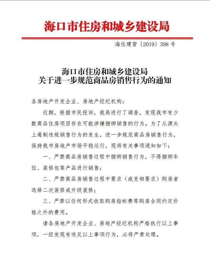 海口市住建局:商品房不得捆绑销售车位、装修包等产品-中国网地产