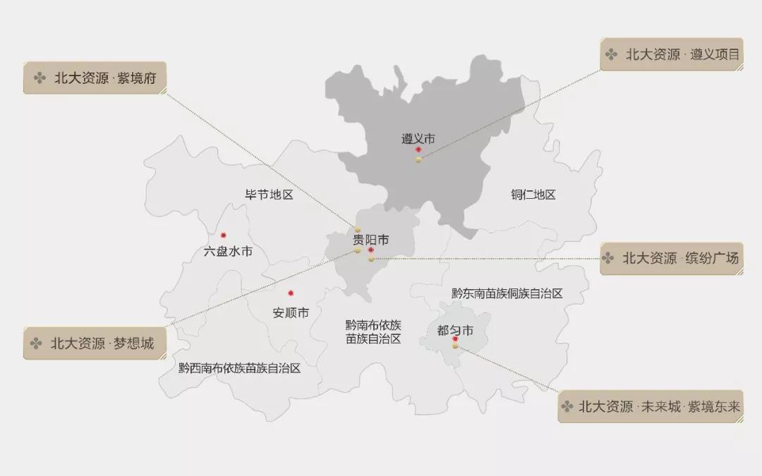 北大资源首进遵义产城融合 开篇之作有偿案名征集全城开启-中国网地产