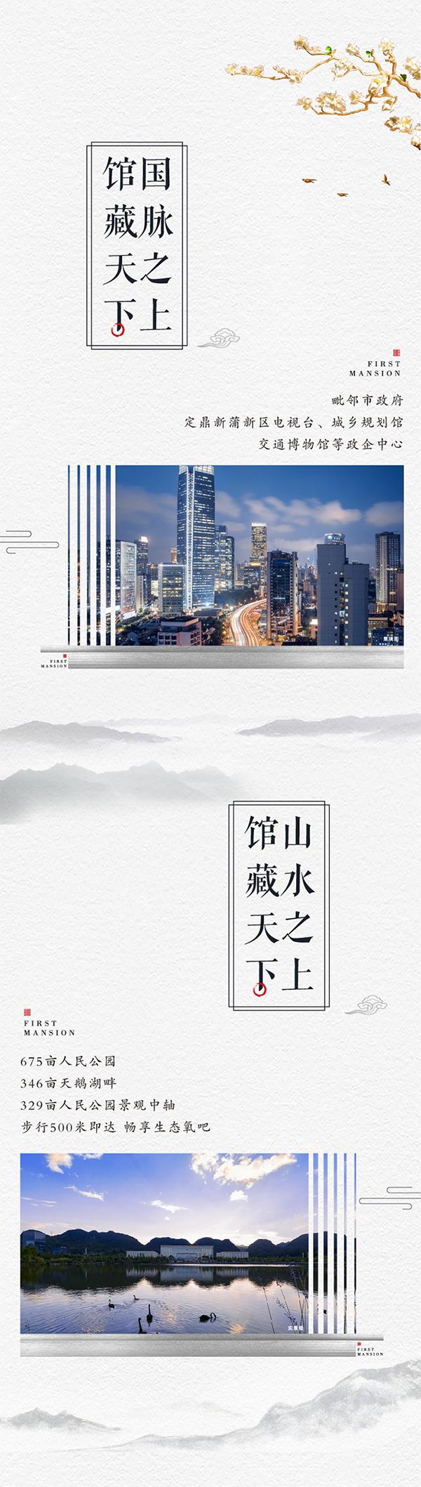 日月星壹号公馆 大美盛境 馆为君开-中国网地产