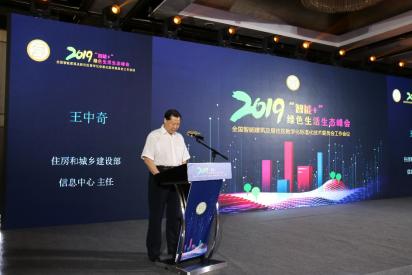 2019年全国智标委年会成功召开 绿色智慧社区创建将成新风口-中国网地产