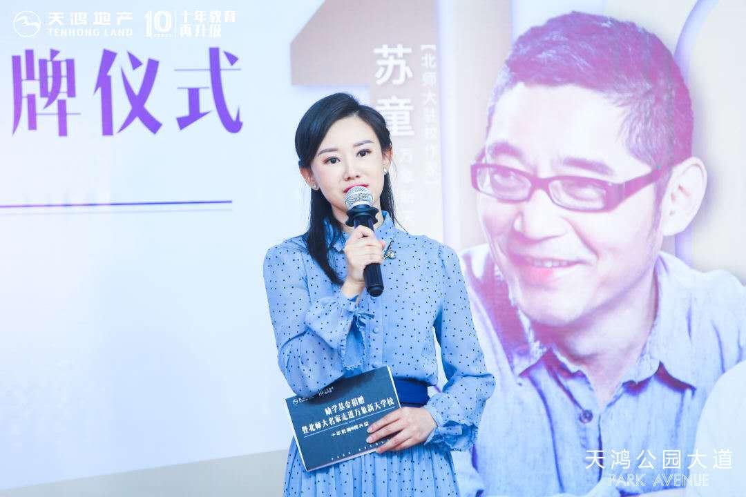 北师大名家苏童、迟子建走进万象新天学校  文学之美让学生爱上阅读-中国网地产