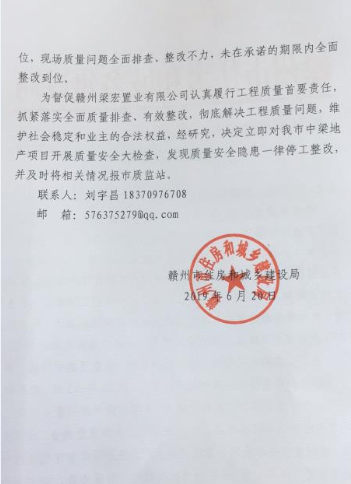 贛州住建部門緊急發文整改涉品質問題地産項目-中國網地産