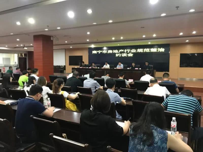 广西南宁全面整治房地产市场 120家房企被约谈-中国网地产