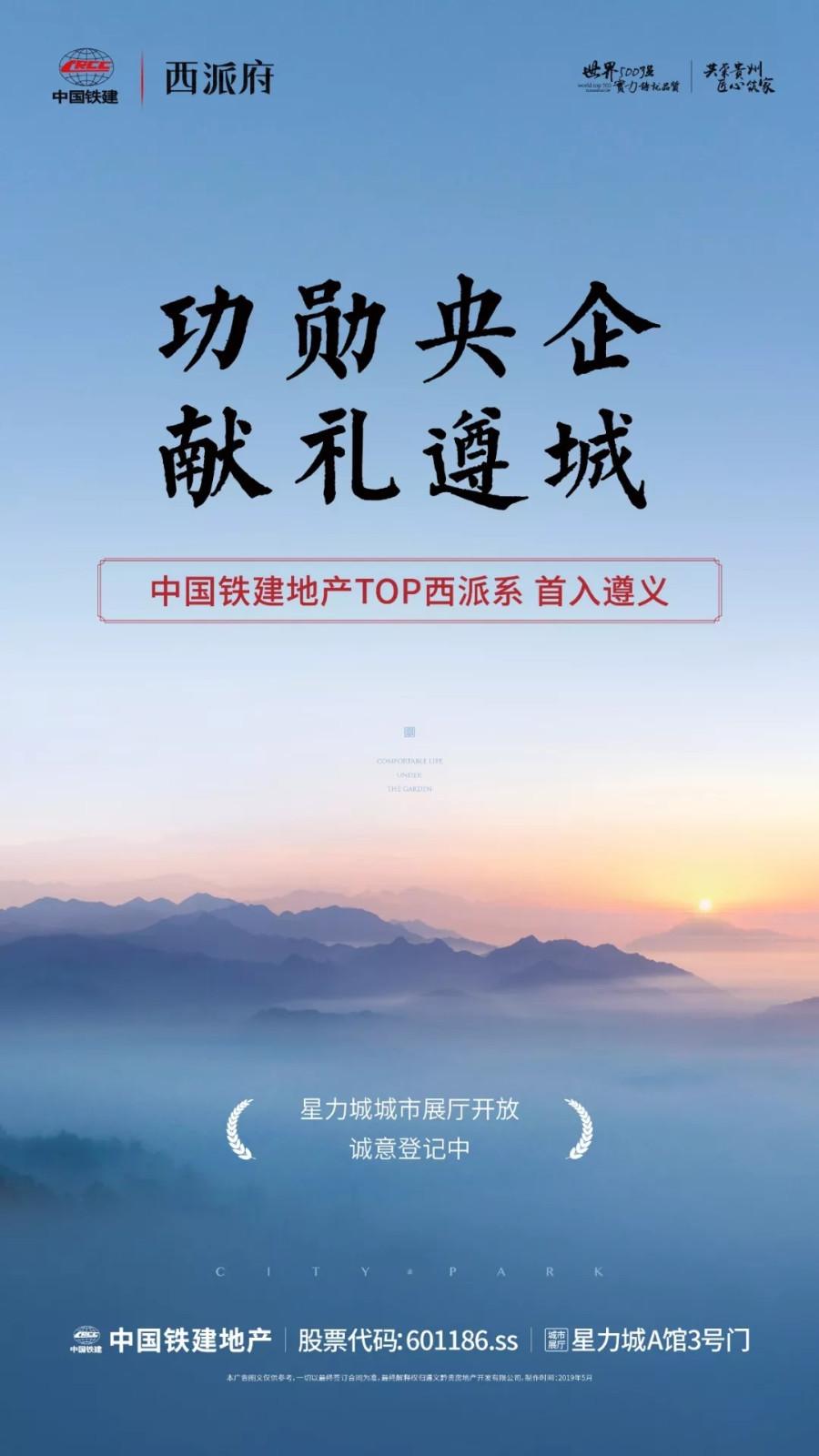 中国铁建西派系献礼遵义 尊奢成渝行邀您出发-中国网地产
