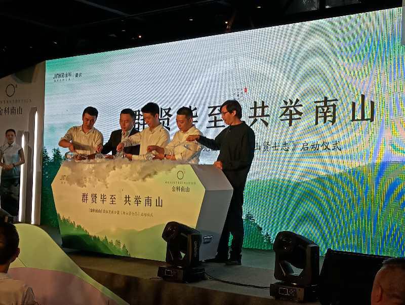金科南山媒體見面會揭開中國美學面紗-中國網地産