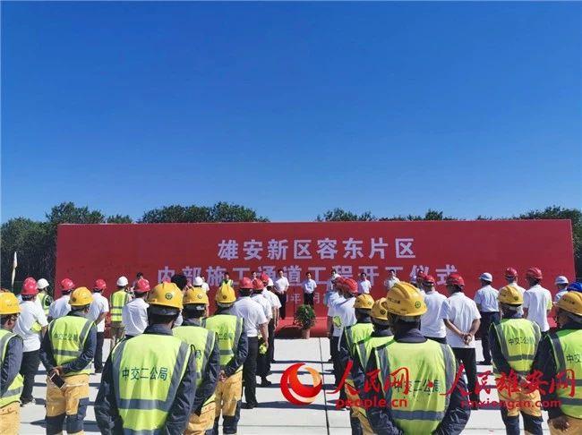 《亚博》8条装配式道路 雄安容东片区内部施工通道工程正式开工-市场-首页-中国网地产