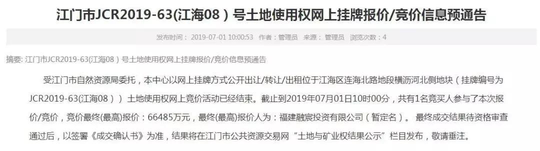 融信以底价6.65亿元摘得广东江门一宗商住用地-中国网地产