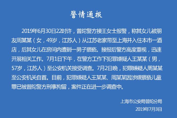 《亚博》上海警方通报儿童遭猥亵案:嫌犯王某某、周某某已被刑拘-市场-首页-中国网地产