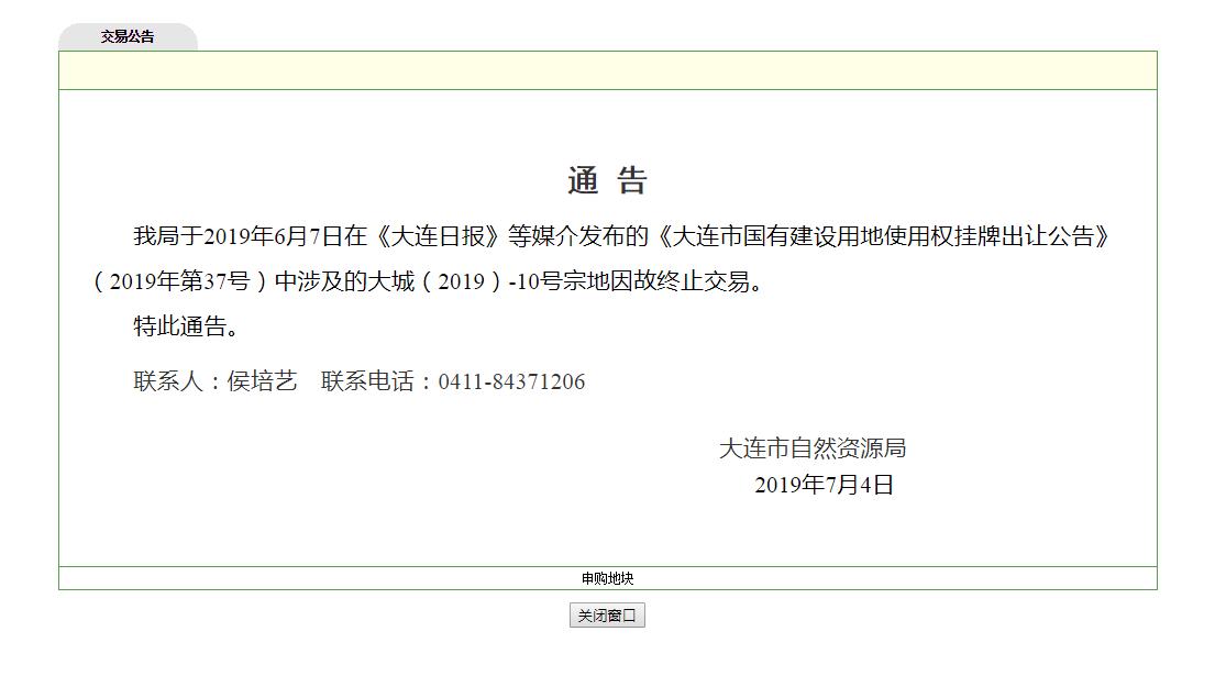 大連一宗商住用地終止交易 新城控股早前計劃參與競拍-中國網地産