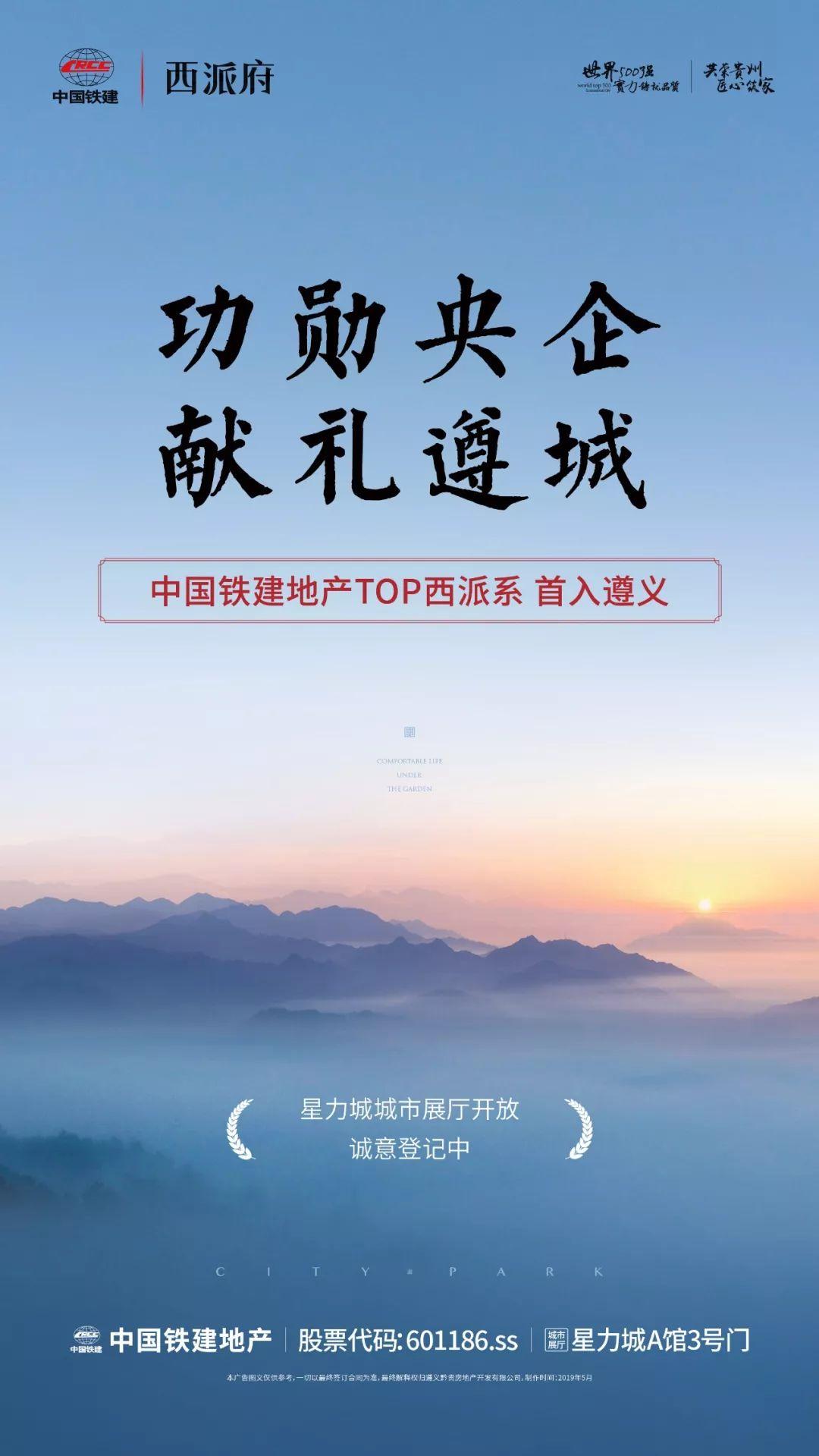 中铁建地产贵州  匠心之鎏 时光在建筑里沉淀 诉说生活的艺术 -中国网地产
