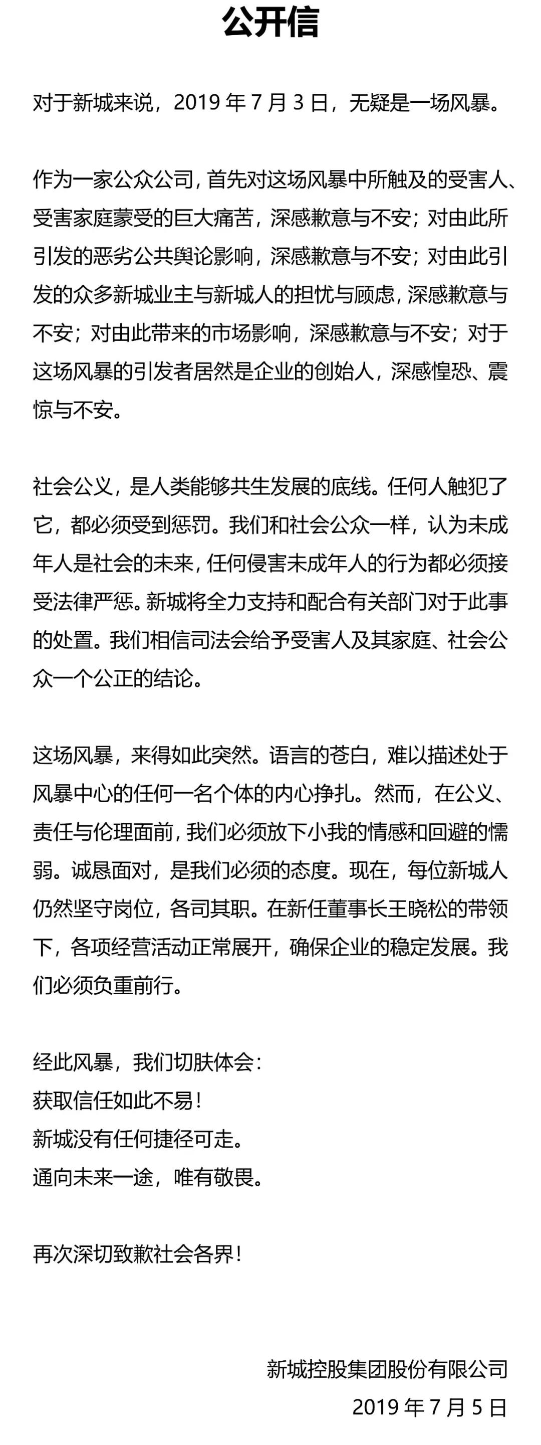 新城控股發佈公開信:深感歉意與不安-中國網地産