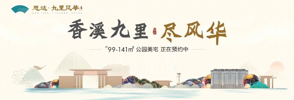 思达·九里风华 奠基仪式圆满落幕-中国网地产