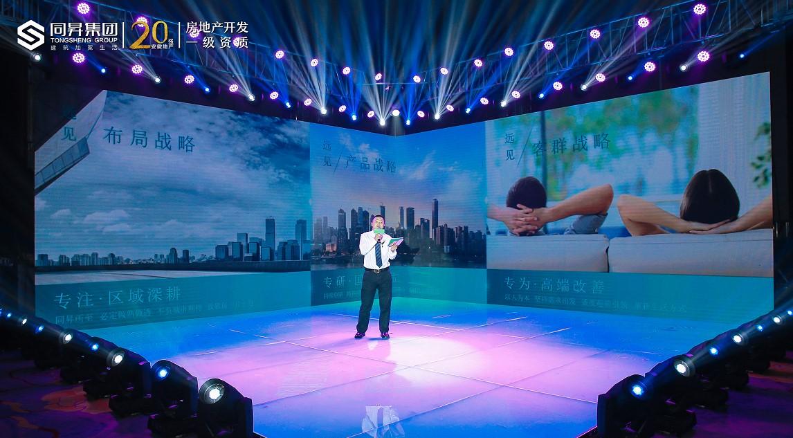同昇集团2019战略壹号作品案名发布——给阜阳一个世界的答案-中国网地产
