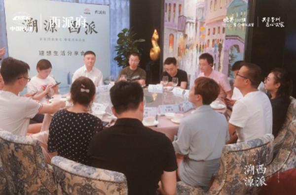 """中国铁建——""""溯源•西派""""2019媒体成渝行活动 圆满成功-中国网地产"""