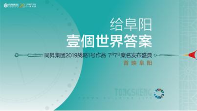 东字席卷全城  是谁要为阜阳做东-中国网地产