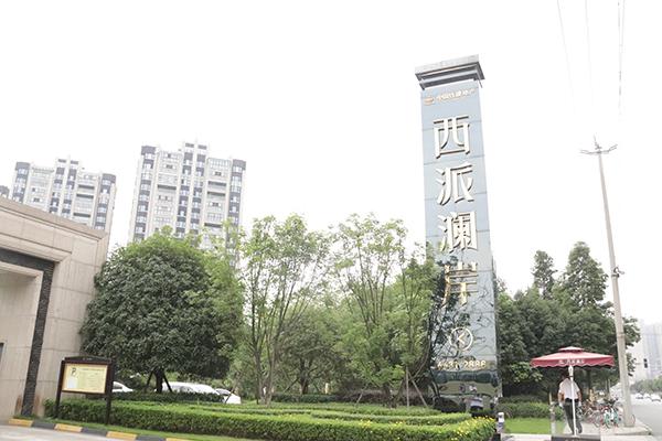 溯源西派 领略纯正血统之美 | 中国铁建·西派府遵义媒体成渝采风行-中国网地产