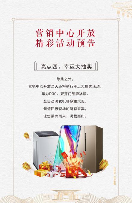 倒计时1天 |日月星·壹号公馆营销中心明日盛启 五重惊喜等着您-中国网地产