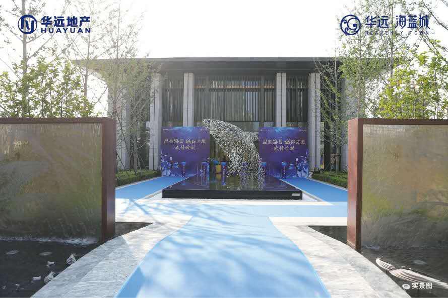 品鉴海蓝  城际艺境:华远·海蓝城(涿州)营销中心盛情绽放