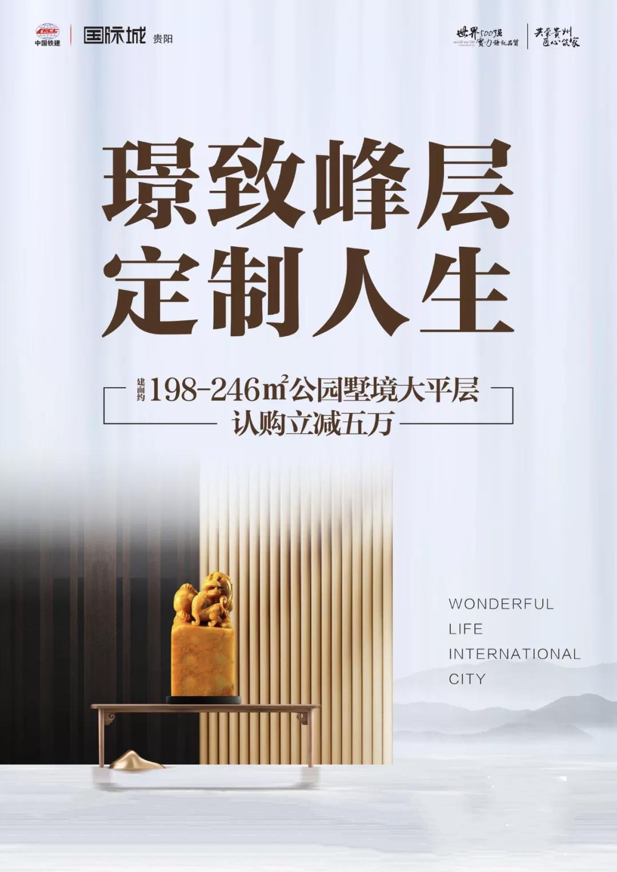 中铁建地产   美好研究所 七步一法 新标准 为美好生活而越-中国网地产