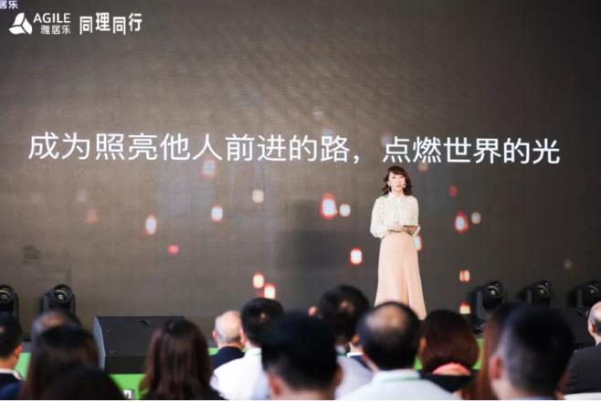 """同理同行——雅居樂發佈公益主題""""同理心""""-中國網地産"""