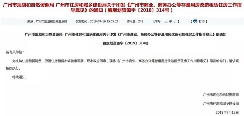 """《亚博》长租公寓的春天要来了?广州""""商改住""""新政落地-市场-首页-中国网地产"""