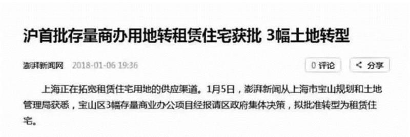 """长租公寓的春天要来了?广州""""商改住""""新政落地-中国网地产"""