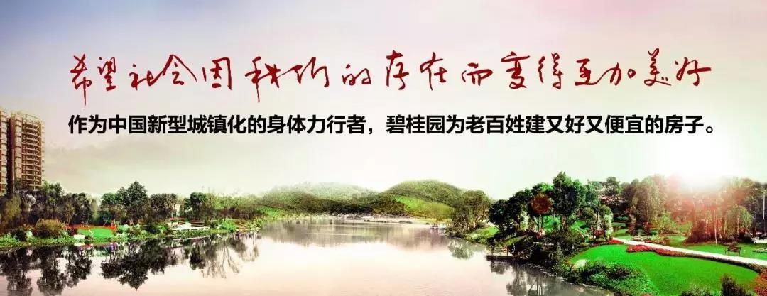 为什么买房要买余庆碧桂园?-中国网地产