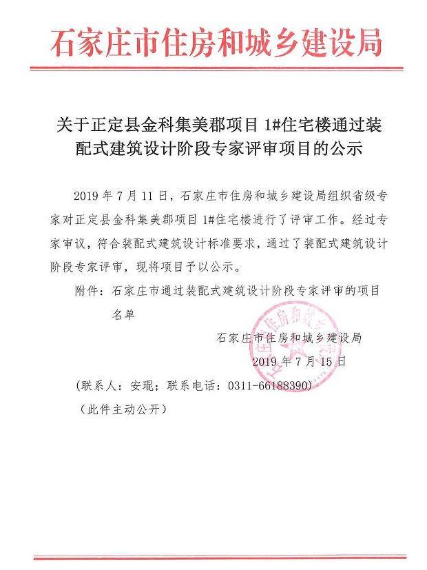 石家庄正定2大项目通过装配式建筑设计阶段专家评审-中国网地产