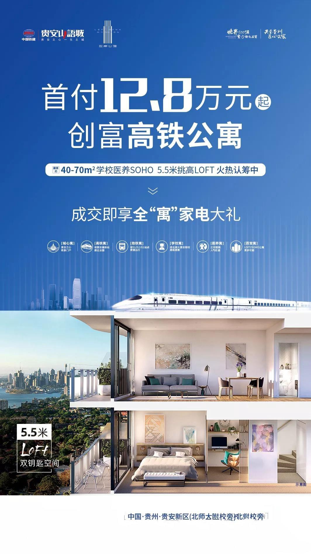 中铁建地产贵州  悦见生活  避暑之都 千园之城 23℃的盛夏刚刚好 -中国网地产