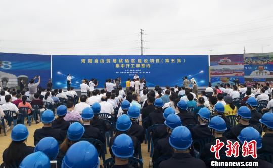 海南自贸区建设项目(第五批)集中开工96个项目-中国网地产