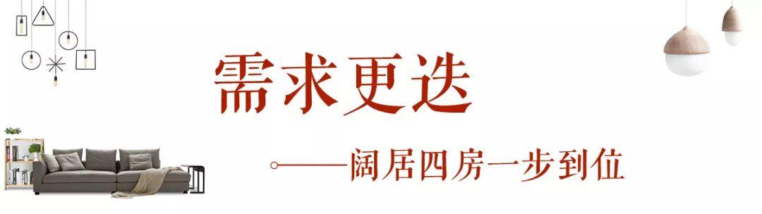 桐梓林达·阳光城 一步到位大四房 你真的还能将就二胎时代的拥挤 -中国网地产