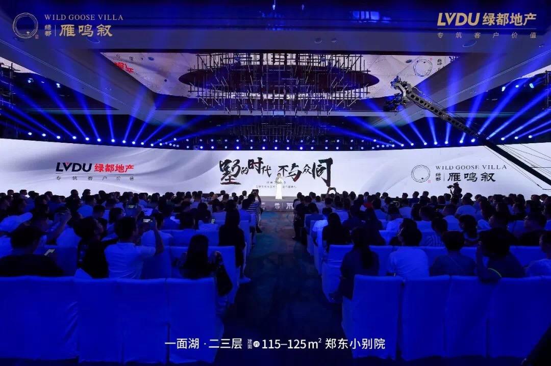 """绿都聚焦""""向制造业转型"""" 引领品牌进一步升级-中国网地产"""