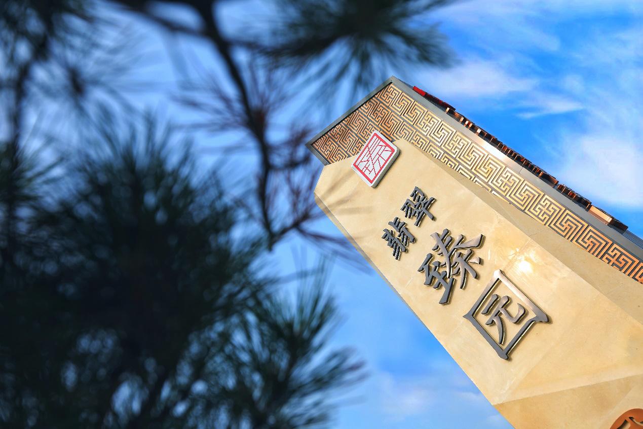 虽由人作,宛若天开|万科翡翠臻园景观示范区【芸香馆】今日惊艳亮相新市府-中国网地产