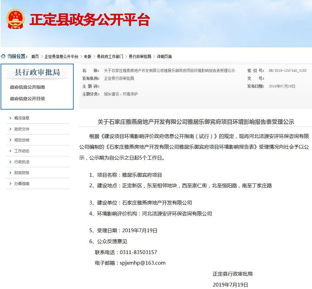 雅居樂佈局石家莊正定項目規劃曝光 擬建14棟住宅-中國網地産