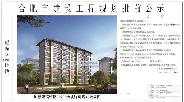 瑶海纯新盘新力东园 项目规划出炉 共620套房源!-中国网地产