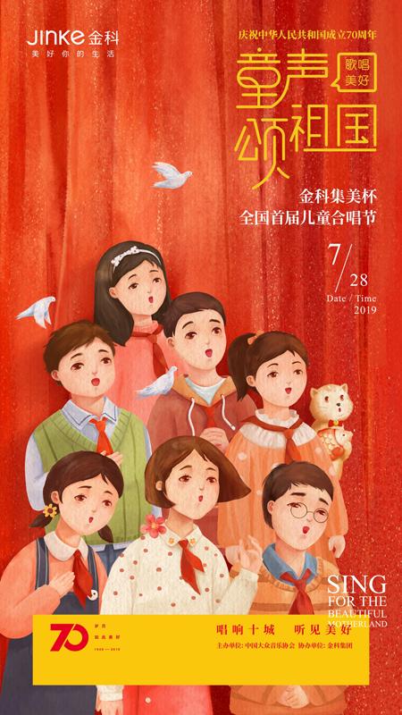 金科集美攜十城百家合唱團童聲頌祖國-中國網地産
