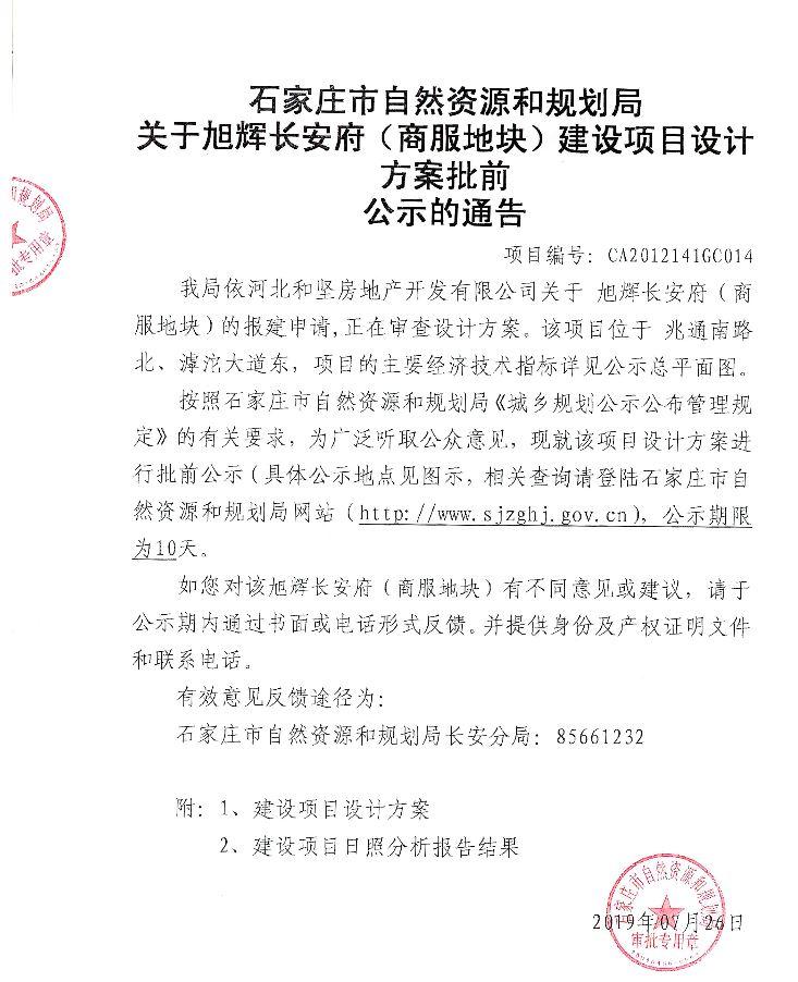 石家庄旭辉长安府商服地块规划曝光!-中国网地产