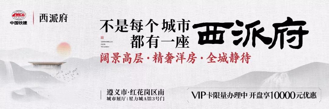 中国铁建·西派府 以西派精神致敬遵义精神-中国网地产