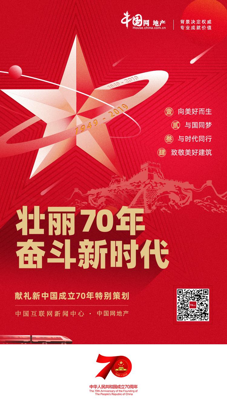 壯麗70年 奮鬥新時代-中國網地産