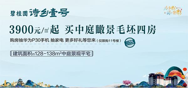 碧桂园诗乡壹号:阔绰空间全龄配套 坐享双城繁华-中国网地产