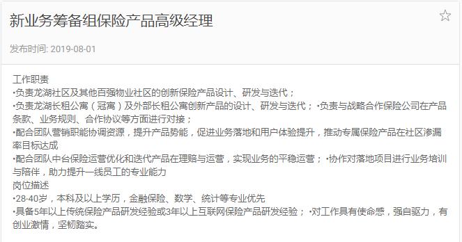 独家丨龙湖集团发布新业务筹备招聘 拟招保险行业人员-中国网地产