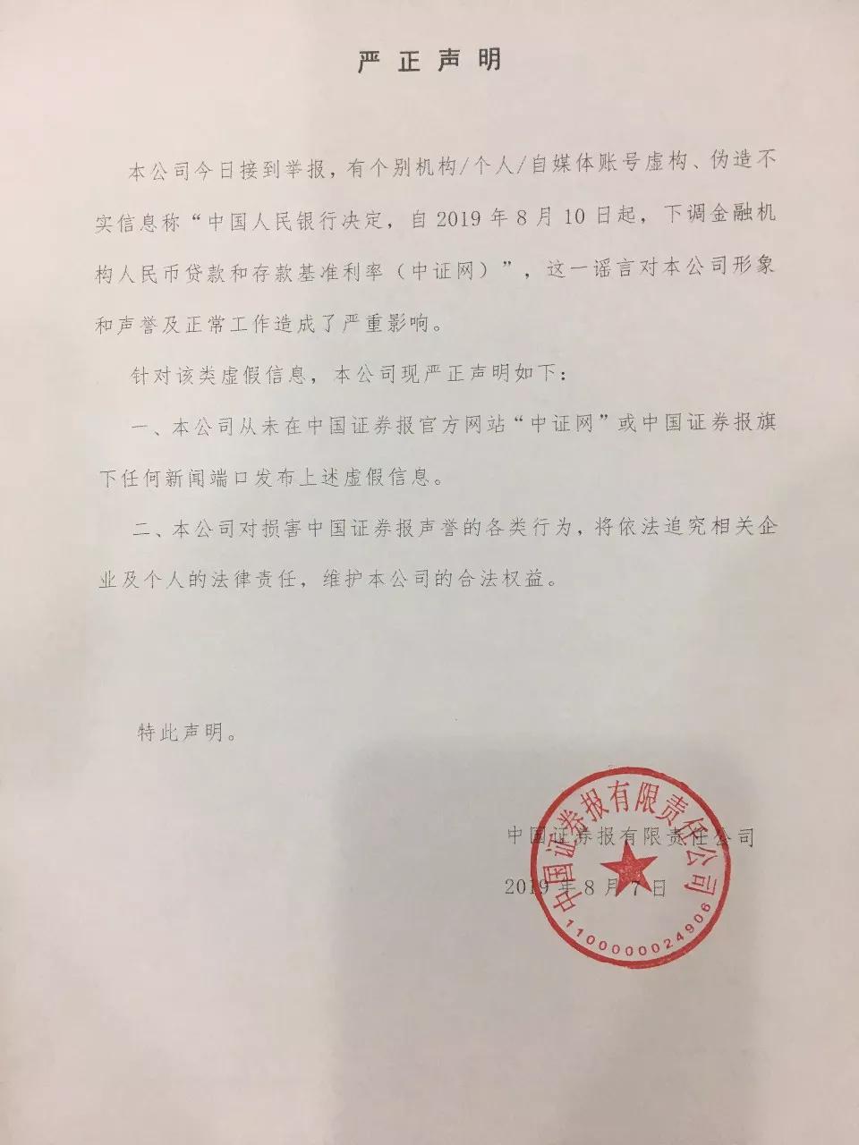《亚博》中国证券报:否认发布过降低基准利率消息-市场-首页-中国网地产