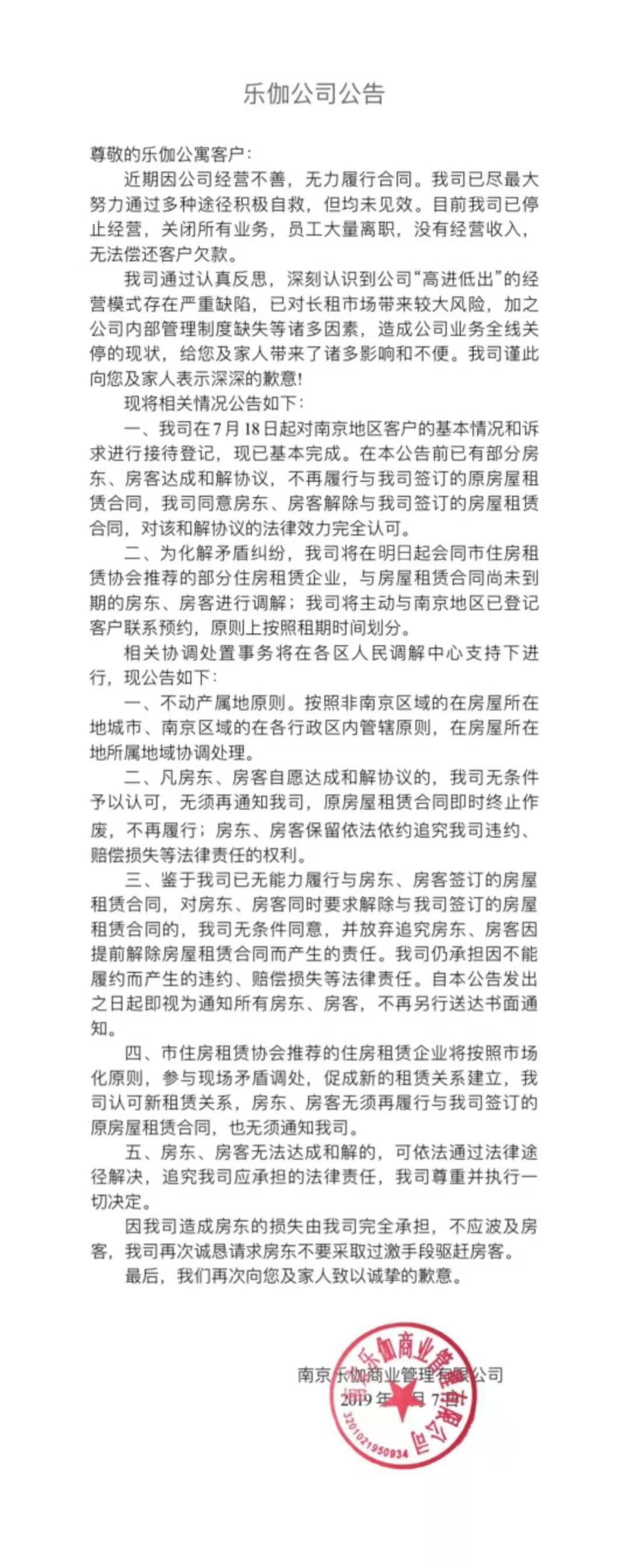 乐伽公寓倒闭上万房东和租客慌了 下一个爆雷的是哪家?-中国网地产