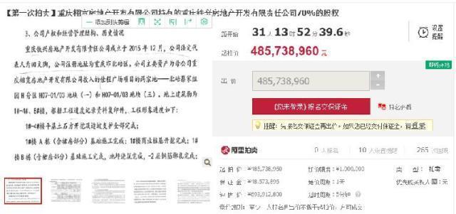4.8億元起拍!停工4年的重慶佳程廣場下月司法拍賣-中國網地産