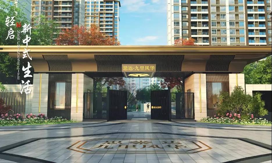 思达·九里风华 8月10日样板房正式开放 实景曝光-中国网地产