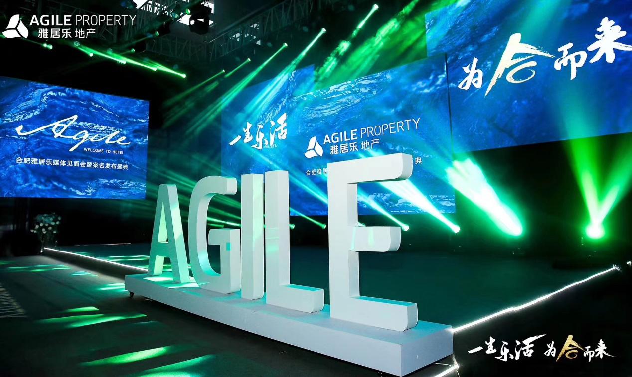 一生樂活,為合而來 | 雅居樂媒體見面會暨案名發佈會完美落幕-中國網地産