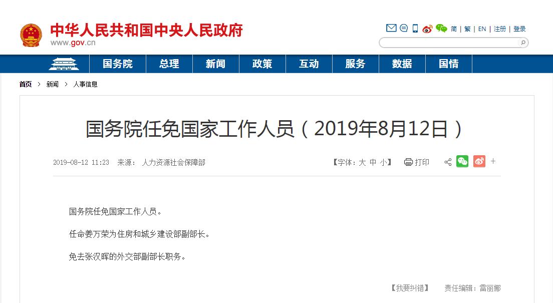 国务院:任命姜万荣为住房和城乡建设部副部长-中国网地产