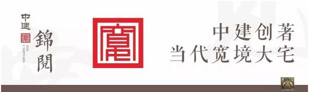 中建·锦阅 实景样板示范区暨苏绣非遗文化展8月底盛大绽放-中国网地产