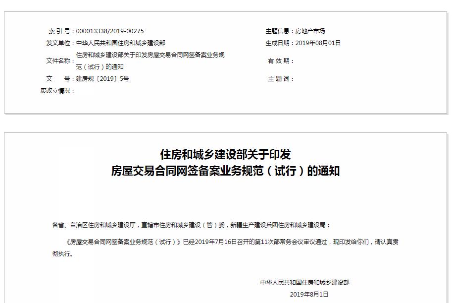 住建部印发《房屋交易合同网签备案业务规范(试行)》-中国网地产
